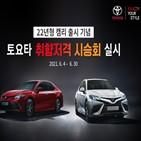 하이브리드,다양,출시,토요타,한국토요타,드라이빙
