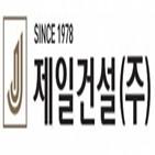 제일건설,분양,제일풍경채,기반,공급,연내,아파트,서울