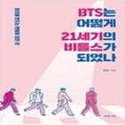 팬덤,한류,세계,한국,글로벌,콘서트,매장,맥도날드