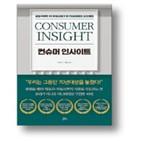 세대,구매,소비,디자인,상품