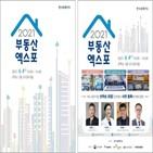 부동산,엑스포,소개,한국경제,올해
