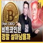 디지털,중국,화폐,비트코인,중앙은행,미국,위안화,연구,은행,정부