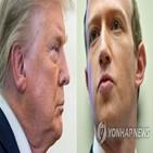 페이스북,트럼프,대통령,결정,계정,조치