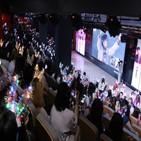 한국,중국,팬클럽,행사
