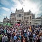 중국,헝가리,대학,시위,설립