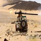 예멘,반군,공격,미사일,마리브