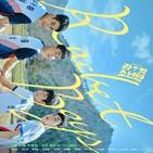 라켓소년단,배드민턴,윤해강,스페셜,포스터,땅끝마을,방송