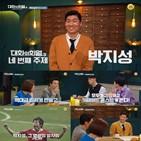 박지성,축구,출연,대화,희열3