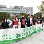미얀마,상황,응원,현재,걱정,대한,한국