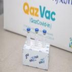 백신,접종,카자흐스탄,카즈백