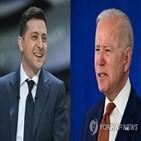 대통령,바이든,우크라이나,백악관,회담,젤렌스키