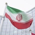 이란,미국,핵물질,편향,입장,대화