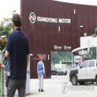 자동차산업연합회,쌍용차,연장,대해