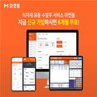 마켓봄,서비스,고객,신규