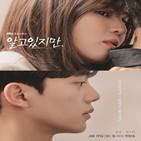 박재언,유나비,한소희,송강,연애,감정