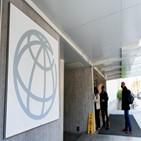 세계은행,전세계