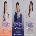 미스트롯2,팬미팅,김태연,김다현,김의영,대면
