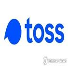 토스,토스뱅크,고객,출범,서비스,전략,기존,인터넷은행,사용자,2천만