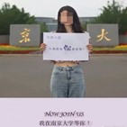 광고,여성,사진,난징대,다른,중국