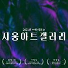 아트테크,재테크,수익,지웅아트갤러리,방식,부가적