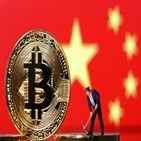 가상자산,채굴,비트코인,전일,금지,중국