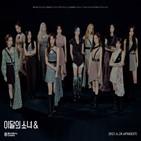 소녀,이달,차트,걸그룹