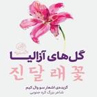 이란,진달래꽃,김소월,출판