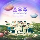 방탄소년단,공연,아미,소우주,온라인