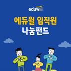 에듀윌,기부,활동,사회공헌위원회,나눔펀드,지원