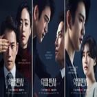 악마판사,포스터,김가온,정선아,지성