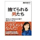 일본,남자,여성,직장,사회,남성,중년,문제,소개