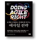 애자일,전략,기업,성공,도입,아마존,혁신