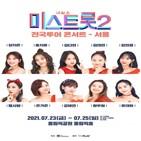 콘서트,미스트롯2,공연,서울,연기,예정