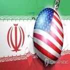 이란,제재,해제,미국,대상,관련