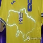 우크라이나,러시아,영광,유니폼,구호,대표팀,지도,이란,포함,영토