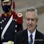대통령,발언,아르헨티나,유럽,페르난데스,멕시코