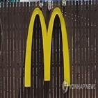 맥도날드,정보,대만,해킹,한국,직원