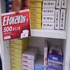 복용,아세트아미노펜,식약처,제제,약사,용량