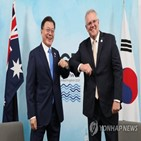 호주,대통령,한국,총리,모리슨,정상회의,관계