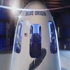우주여행,블루오리진,경매