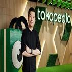 인도네시아,기업,투자자,토코피디아,전자상거래,일본,투자,알리바바,사업,중국
