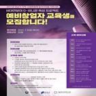 예비창업자,지원,서울창조경제혁신센터,강남구