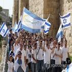 이스라엘,행진,깃발,행사,예루살렘