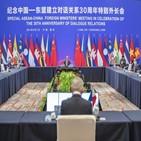 중국,아세안,관계,공동성명