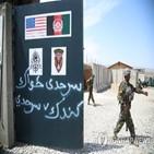 아프간,철수,나토,미국,대사관,논의