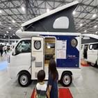 캠핑카,일본,코로나19,개조,확산,여행,사람
