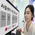 콜센터,LG유플러스,고객,LG,솔루션,기술
