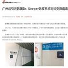 중국,바이러스,닥터키퍼,시스템,플러스앤파트너스