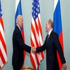 대통령,푸틴,바이든,러시아,대해
