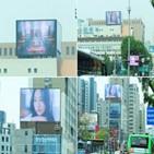 설레임,방과후,서울,광고,전광판